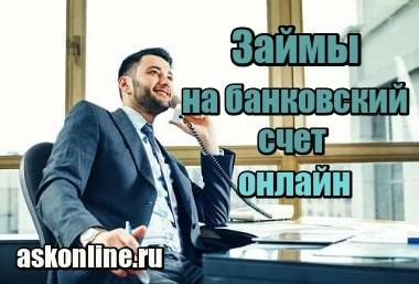 Фото Займы на банковский счет онлайн, без отказов