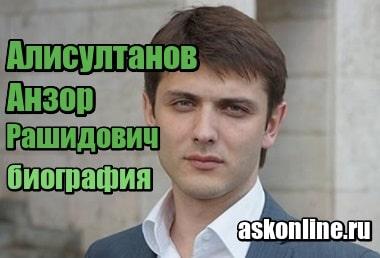 Картинка Алисултанов Анзор Рашидович – биография