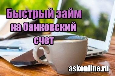 Фото Быстрый займ на банковский счет