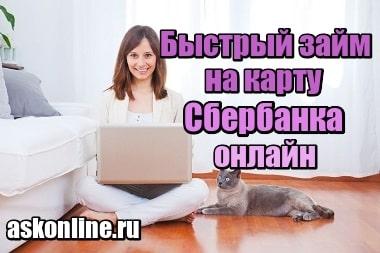 Фотография Быстрый займ на карту Сбербанка онлайн
