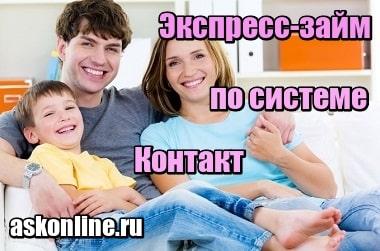 Изображение Экспресс-займ по системе Контакт