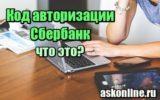 Фото Код авторизации Сбербанк – что это
