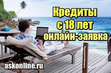кредиты онлайн до 18 лет почта банк кредит наличными онлайн заявка калуга