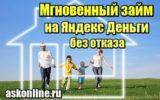 Картинка Мгновенный займ на Яндекс Деньги без отказа