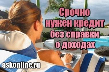 Картинка Срочно нужен кредит без справки о доходах