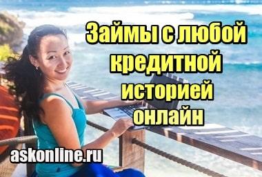 Фотография Займы с любой кредитной историей онлайн