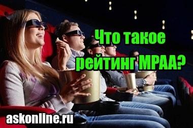 Картинка Что такое рейтинг MPAA?