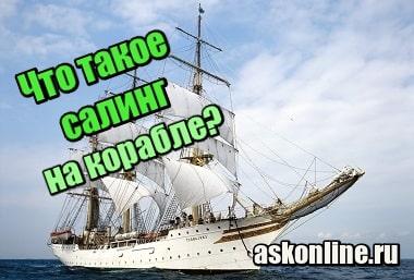 Фото Что такое салинг на корабле?