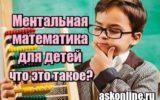Миниатюра Ментальная математика для детей – что это такое?