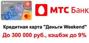 mts-bank-dengi-weekend