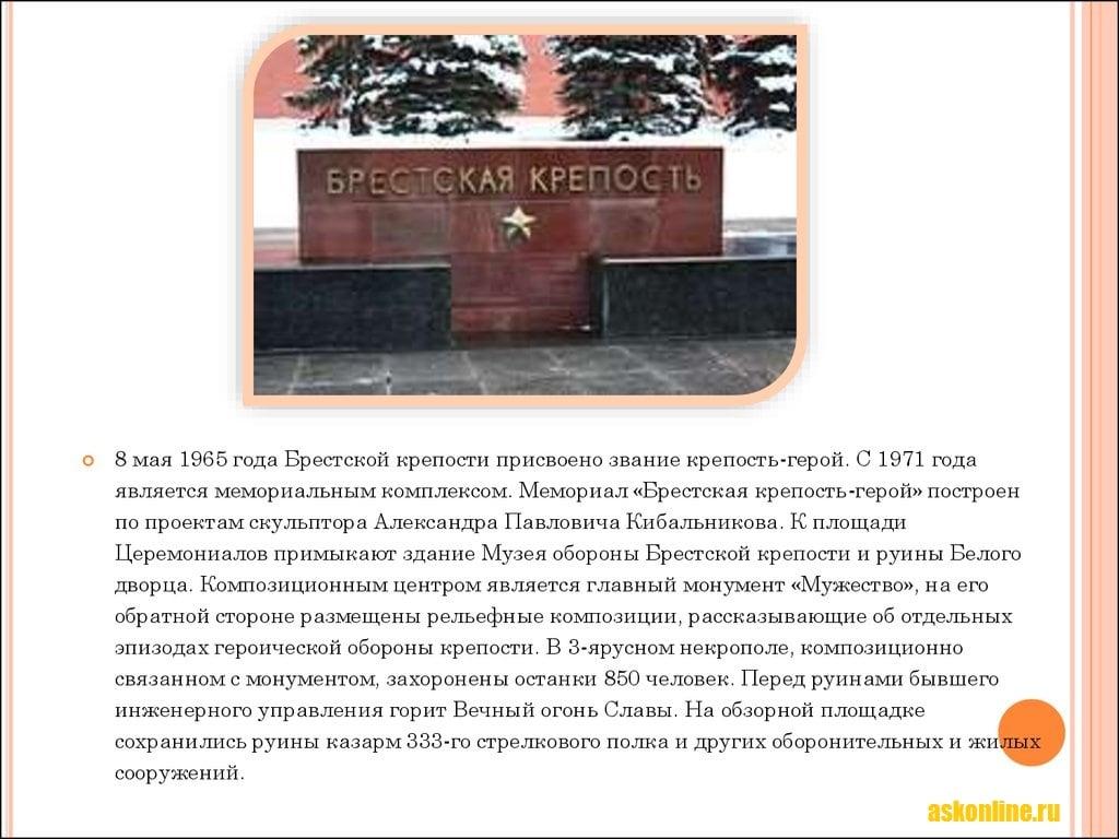 Картинка Брестская крепость