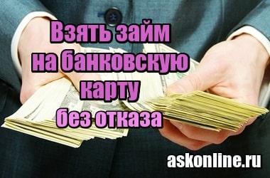 Фото Взять займ на банковскую карту без отказа срочно онлайн