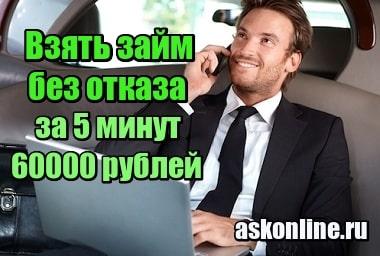 Фото Взять займ на карту без отказа онлайн - за 5 минут 60000 рублей