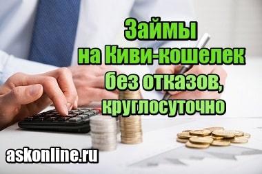 займы без отказа на киви кошелек без процентов как получить карту сбербанка онлайн заявка дебетовую карту