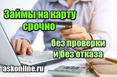 Займы онлайн на карту без проверок срочно круглосуточно по всей россии без отказа