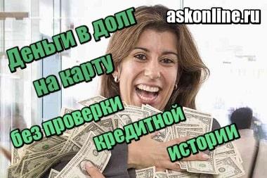 Миниатюра Деньги в долг на карту срочно без проверки кредитной истории