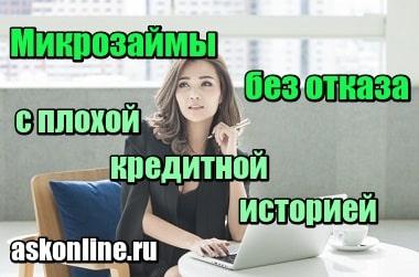 Фото Микрозаймы без отказа с плохой кредитной историей