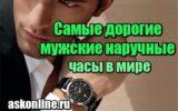 Картинка Самые дорогие мужские наручные часы в мире