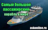 Изображение Самый большой пассажирский корабль в мире