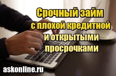 Фото Срочный займ с плохой кредитной историей и открытыми просрочками