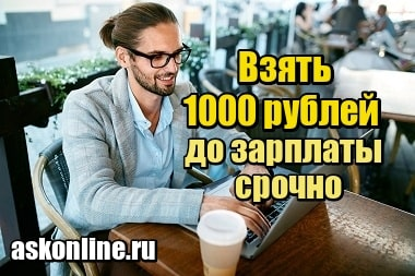 Фото Взять 1000 рублей до зарплаты на карту срочно