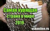 Картинка Самая курящая страна в мире 2019
