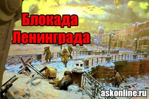 Изображение блокадного Ленинграда