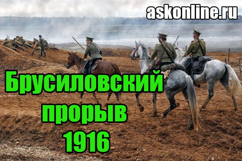 Фото Брусиловский прорыв 1916