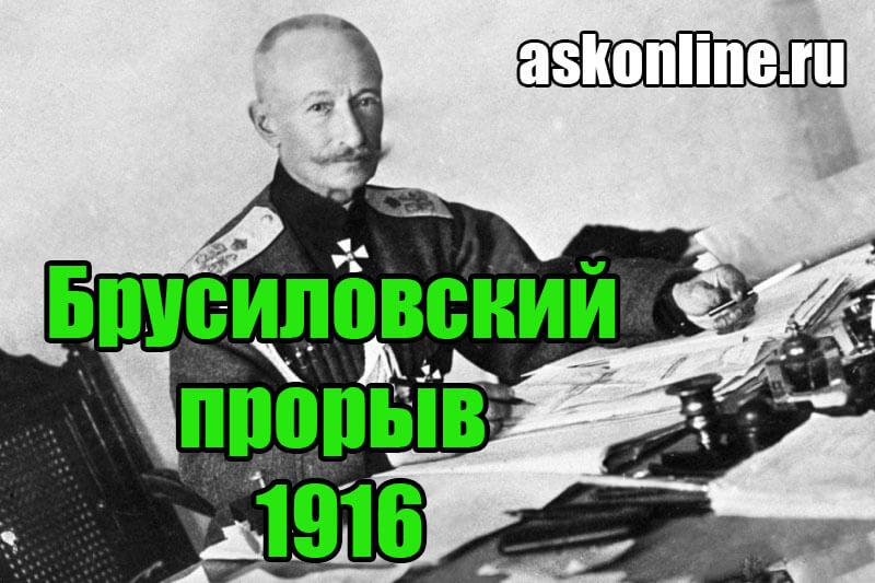 фото Генерала Брусилова