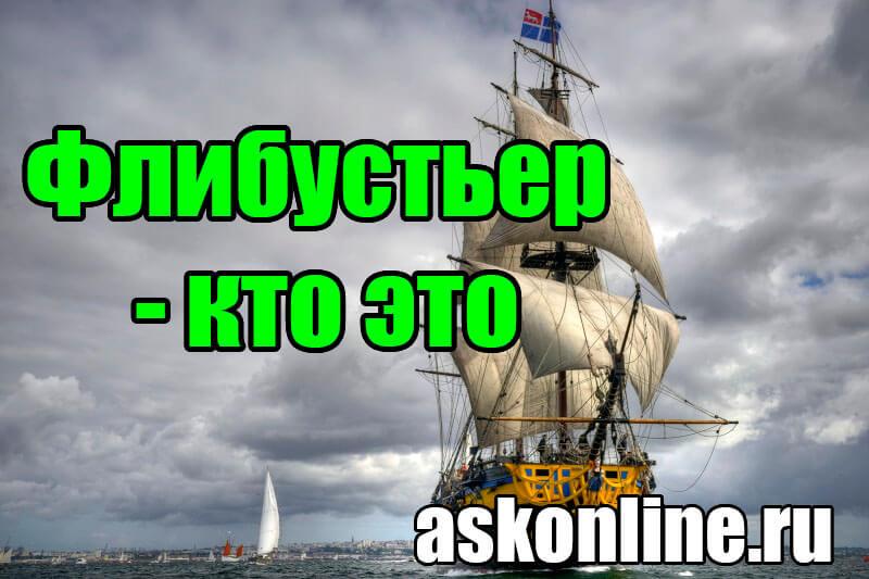 Корабль флибустьеров