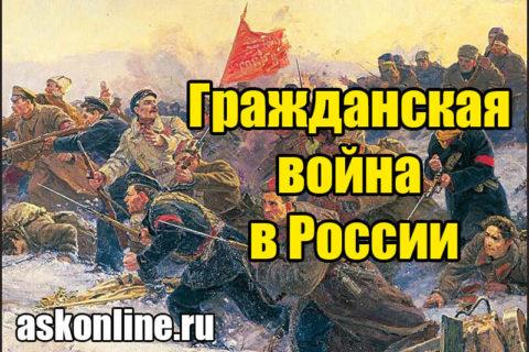 Гражданская война в России зарисовка