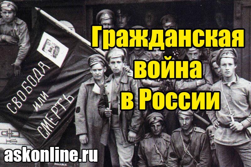 Гражданская война в России - свобода или смерть