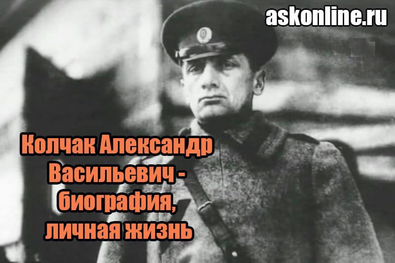 Колчак Александр Васильевич - кратко о личном