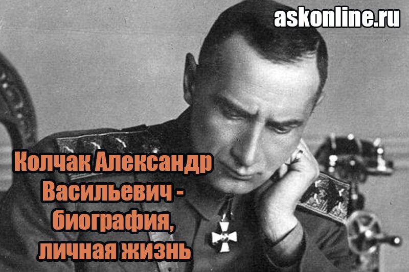 Колчак Александр Васильевич - биография, личная жизнь
