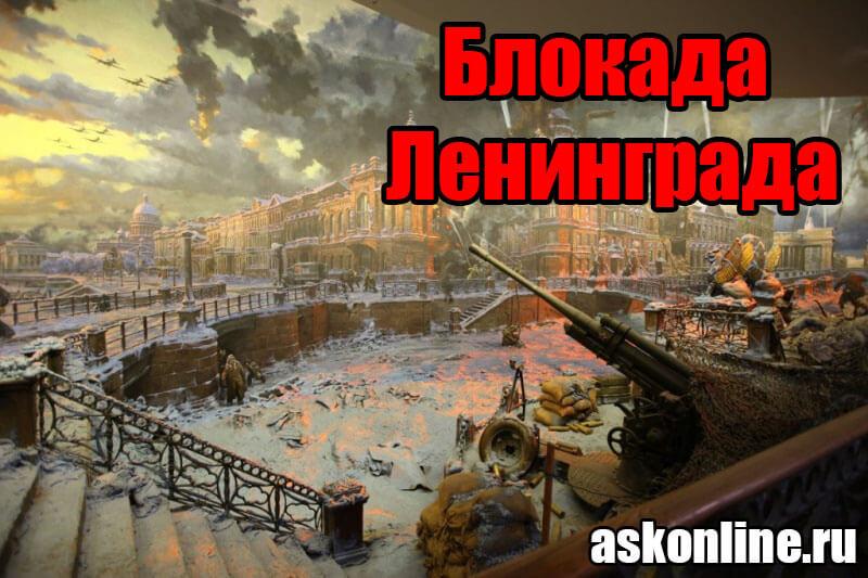 Изображение осаждённого Ленинграда