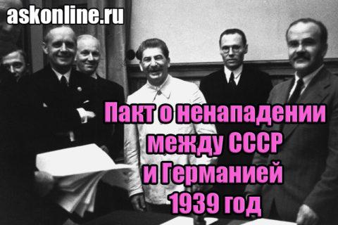 Пакт о ненападении между СССР и Германией
