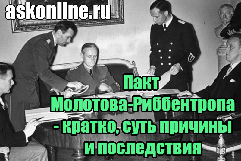 Пакт Молотова-Риббентропа подписание