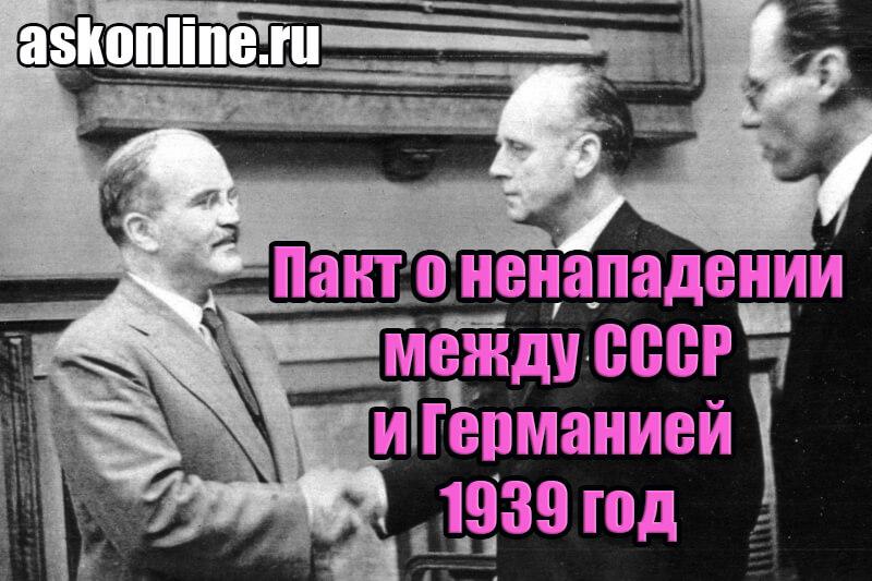 Пакт о ненападении между Германией и СССР 1939 года