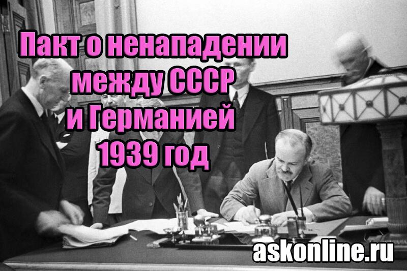 Пакт о ненападении меджу СССР и Германией - самое важное