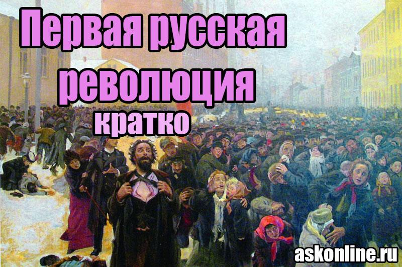 Первая Русская революция в России 9 января