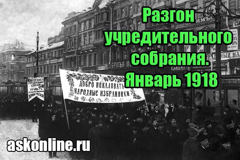 Разгон учредительного собрания в январе 1918 г.