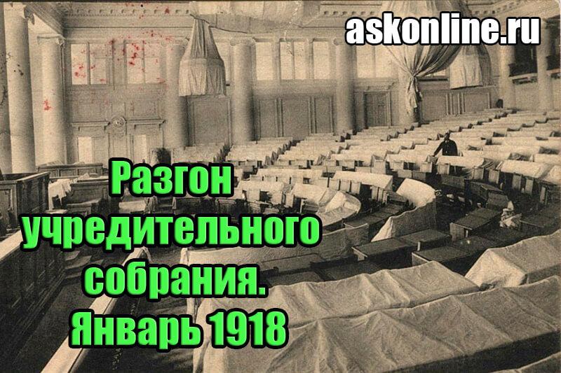 Разгон учредительного собрания - Таврический дворец