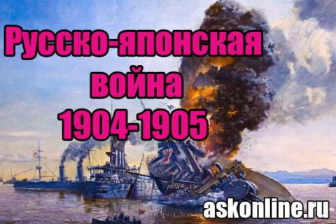 Русско-японская война 1904-1905 гг кратко
