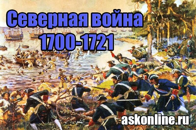 Северная война 1700-1721 морские сражения