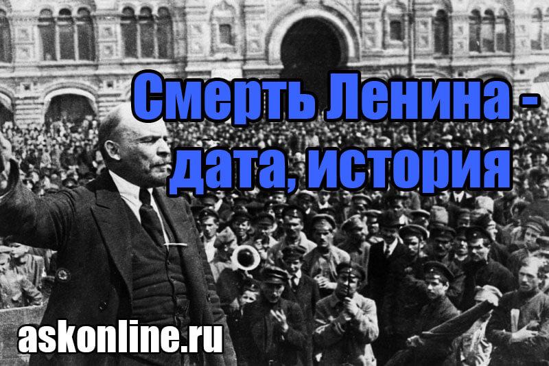 Смерть Ленина , дата и история