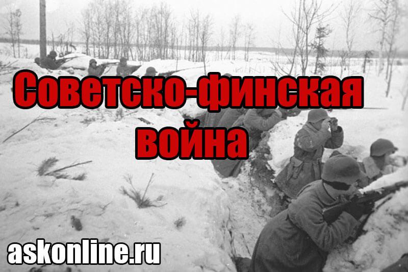 Фотография советско-финская война 1939-1940 годов
