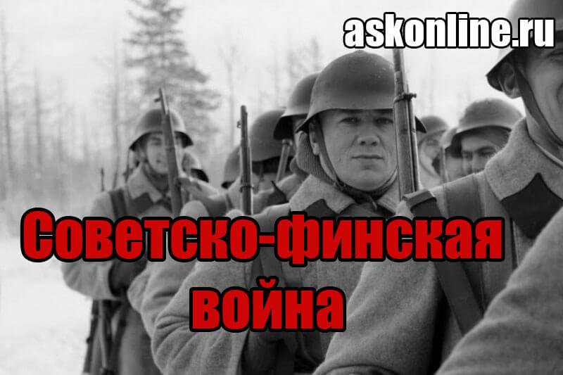 Фото советско-финская зимняя война