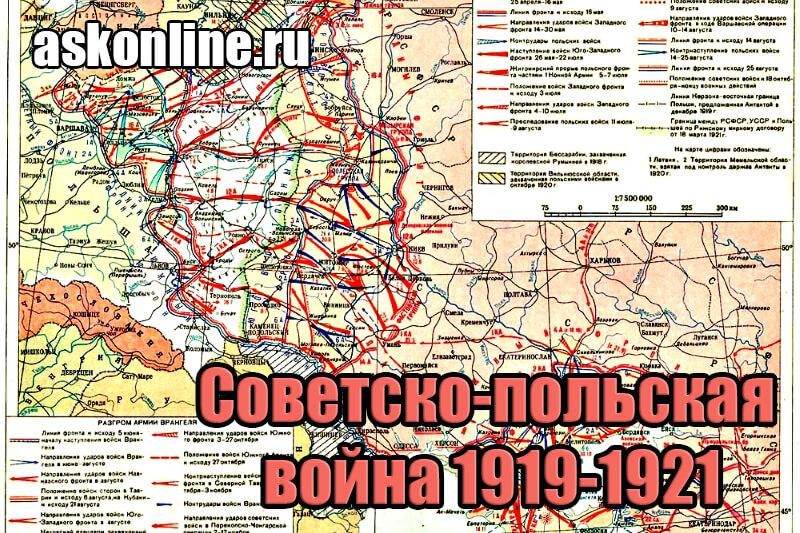 Советско-польская война 1919-1921 на карте