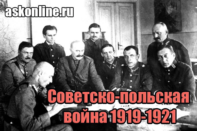 Советско-польская война совещание