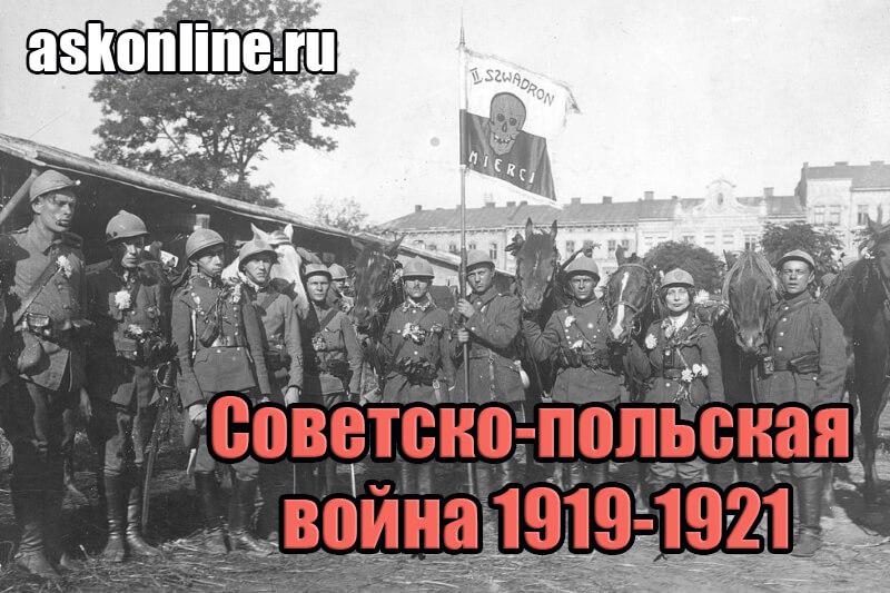 Советско-польская война 1919-1921 кратко